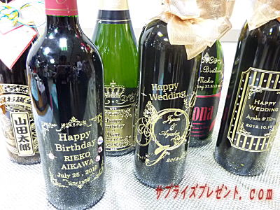 ワイン、シャンパン、日本酒などの名入れのお酒
