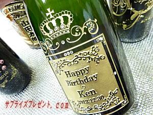 お誕生日プレゼント 名入れのお酒