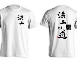 名入れでオリジナルシャツをプレゼント!選べるTシャツ・ポロシャツ