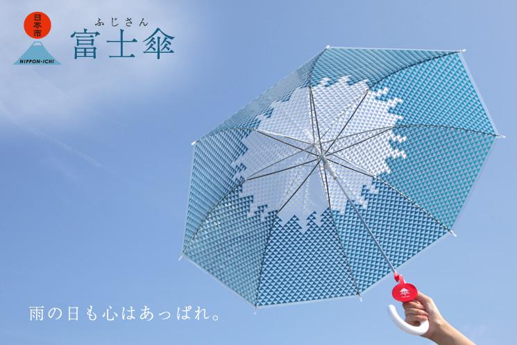 雨が待ち遠しくなる富士傘!遊び心あるビニール傘をプチギフトとして