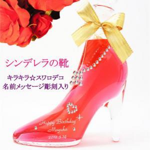 特別だからシンデレラの靴をプレゼント!メッセージ入りで気持ちも届く
