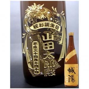 特別感が違う!彫刻でデザインした名前・メッセージ入り日本酒ギフト