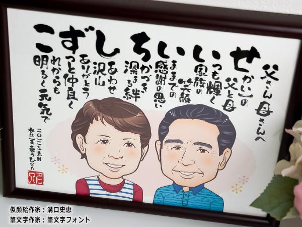 写真・似顔絵・メッセージ入りプレゼント特集