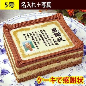 ありがとうの気持ちとサプライズを一緒に届ける感謝状・表彰状ケーキ