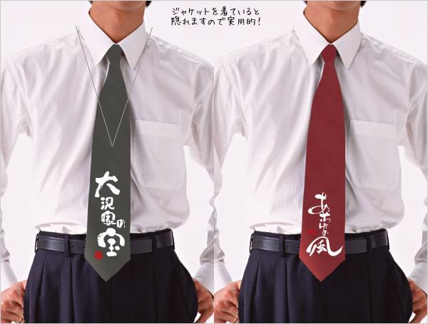名入れデザイン・カラー選べる!オリジナルネクタイのプレゼント