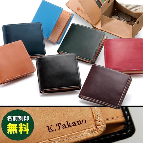 名前入りで特別感がある財布!革専門店の色が選べる二つ折り財布