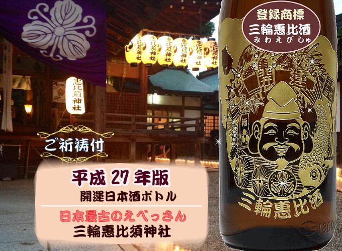 産業の守護神神社公認!華やか恵比寿様デザインの開運日本酒ボトル