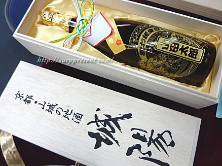 メッセージ入り 日本酒お祝いボトル