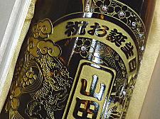 日本酒 メッセージ・名入れ画像