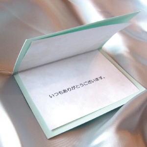 白紙のメッセージカードサービスについて
