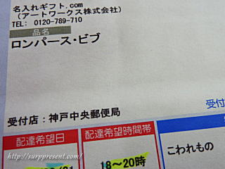 名入れギフト.com 送り状の品名