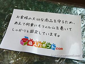名入れギフト.com 梱包説明シール