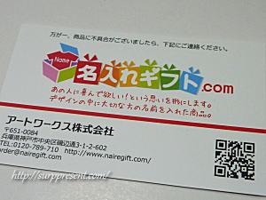 名入れギフト.com ショップカード
