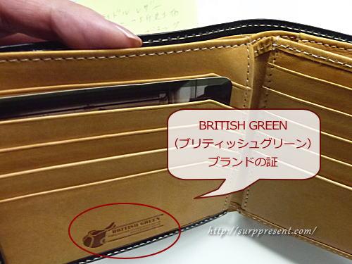 ブライドルレザー財布が1万円代で買える