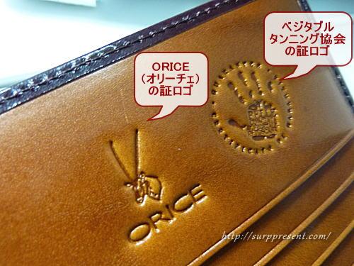 グレンチェック オリーチェレザーの証ロゴ