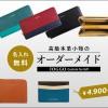 好きなカラーで作れる!財布・キーケース・名刺入れの名入れ革小物