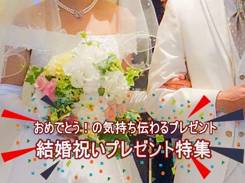 結婚祝いプレゼント特集