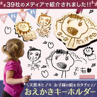 使える!飾れる!孫・子供の絵やメッセージで作ったプレゼント特集