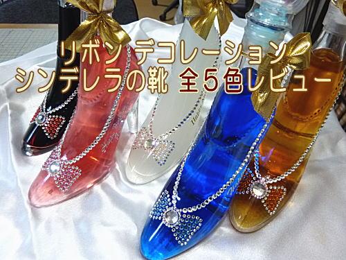 シンデレラの靴 リボンデコレーション レビュー