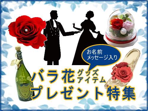 美女と野獣で人気!バラのお花のオリジナルプレゼント特集