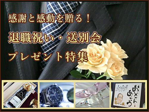 退職祝い・送別会プレゼント特集