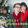 彼氏へ世界に1つ!クリスマスプレゼントランキング【2017年】