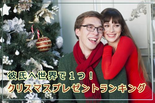 彼氏へクリスマスプレゼント特集
