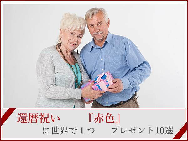 【2019年】還暦祝いに世界で1つ『赤色』プレゼント10選
